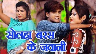 akhilesh Raj का सुपरहिट सांग 2019 - सोलह बरस के जवानी - Bhojpuri Hit Song