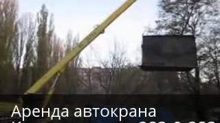 Аренда автокрана в Красноярске(Услуги аренды автокрана в Красноярске., 2013-08-13T07:31:45.000Z)