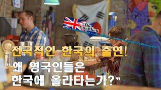 """전국적인 한국의 출연 """"왜 영국인들은 한국에 올라타는가?"""""""
