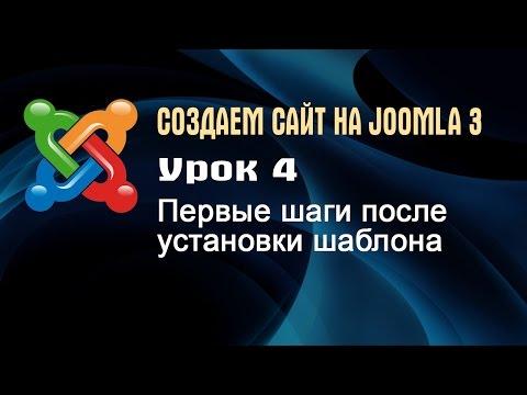 Урок 4. Русификация Joomla и предварительные настройки