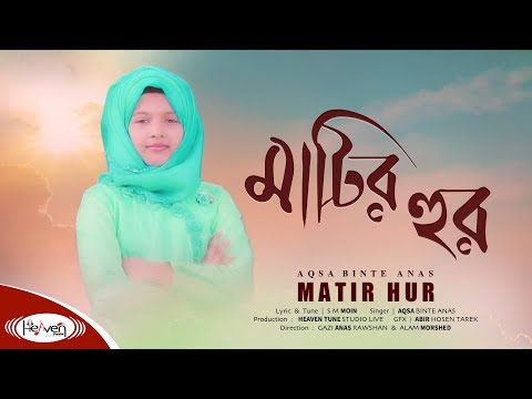 Hobe Tomi E Matir Hoor (হবে তুমি এ মাটির হুর) Bangla Gojol 2020
