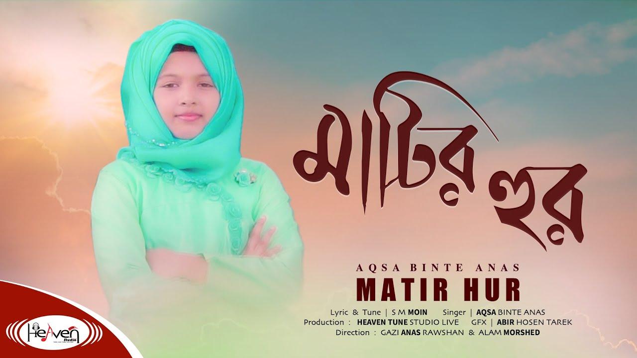 মেয়েদের পর্দা নিয়ে গজল | Matir Hoor | হবে তুমি এ মাটির হুর  | Aqsa Binte Anas | New Islamic Song |