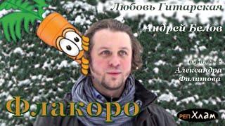 """Флакоро"" Короткометражный фильм"
