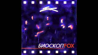 Smak - Beli Bik - (Audio 1995)