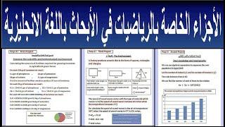 اجابة اسئلة الرياضيات باللغة الانجليزية لجميع الابحاث مدارس اللغات