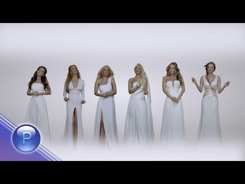 Емилия & Галена & Деси Слава & Цветелина Янева & Анелия & Преслава - Лале ли си, зюмбюл ли си