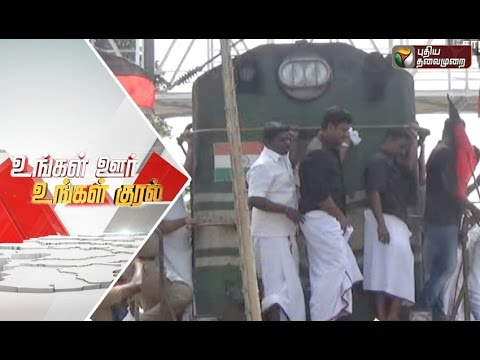Ungal Oor Ungal Kural: Top district new today (18/10/2016) | Puthiyathalaimurai TV