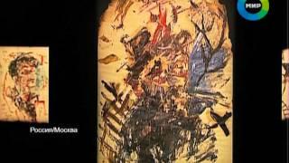 видео Музей АЗ — Анатолия Зверева — открыли в Москве