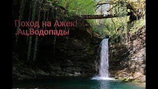 Поход на Ажек!, Ац, Водопады! Замечательный отдых в горах!