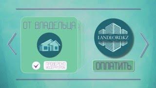 WWW.LANDLORD.KZ Интернет-портал для поиска недвижимости без посредников(, 2016-01-28T19:29:48.000Z)