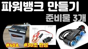 가장 쉬운 파워뱅크 만들기 / DIY (준비물 3개)
