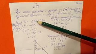 43 Алгебра 9 класс При каких значениях х функция