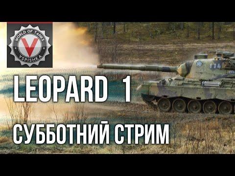 Leopard 1 - убийца ЕБРов | World Of Tanks