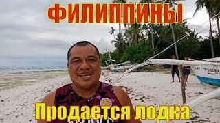 ФИЛИППИНЫ. Лодка на пляже продается - Жизнь на Филиппинах
