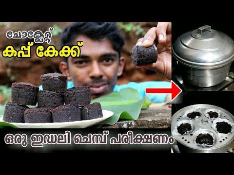 ചോക്ലേറ്റ് കപ്പ് കേക്ക് ഉണ്ടാക്കാം | അതു പഞ്ഞി പോലെ സോഫ്റ്റായി | Chocolate Cup Cake without oven