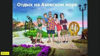 Азовское море  (Ейск, Голубицкая, Кучугуры) от Яроблтур 2018