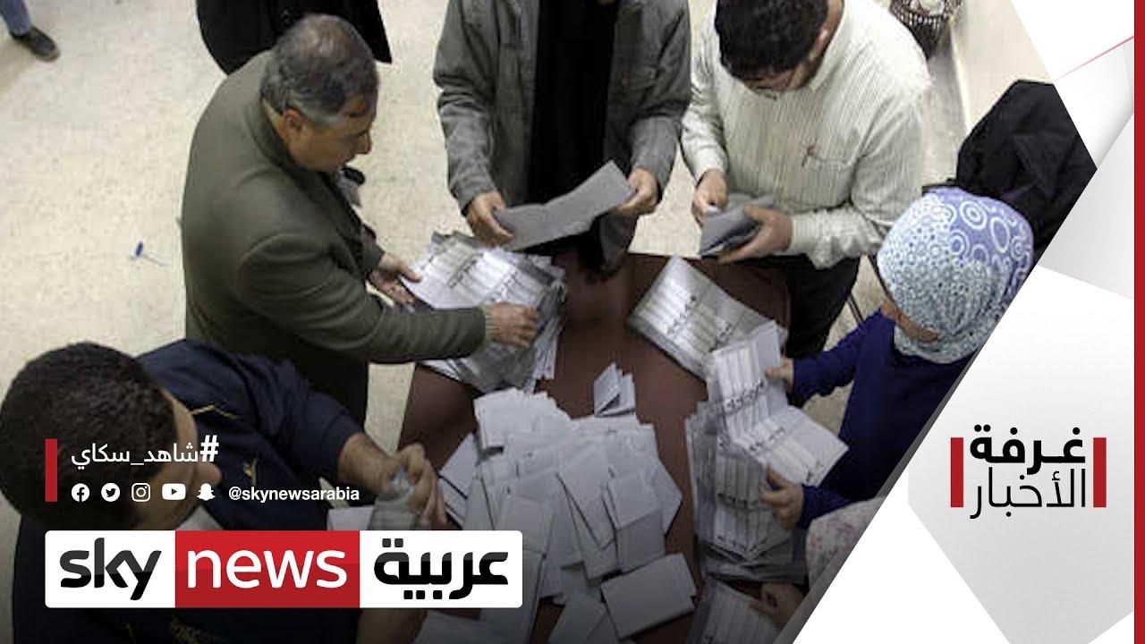 العراق.. عقبات ومطبات عدّة أمام إعلان نتائج الانتخابات | #غرفة_الأخبار