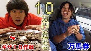 丸1日で10万円をより大きくした方が勝ちゲームwww