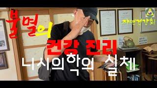 불멸의 건강 진리, 니시의학의 실체 /한국자연건강 회장