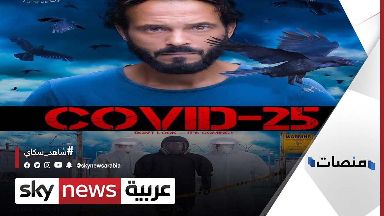 مشاهد مسلسل #كوفيد25 و #يوسف_الشريف تتصدر التريند | #منصات  - نشر قبل 2 ساعة