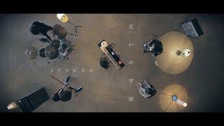 JYOCHO - 互いの宇宙