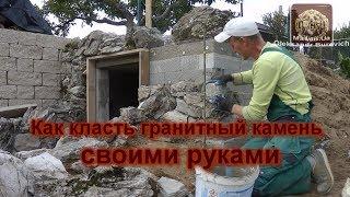 видео Как сделать ступеньки на крыльце дома или в погреб из камня
