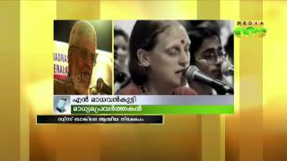 Holy Hell; Depicts the real face of Mata Amritanandamayi - Special Edition 19-02-14