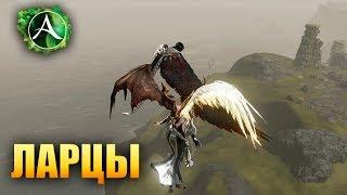 ArcheAge - Крылья Заклинателя Смерти (Ларцы)