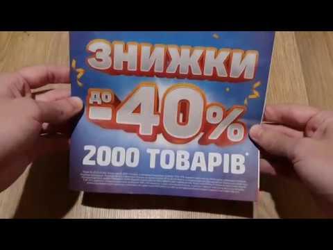 АТБ 25 лет.Скидки до - 40% на 2000 товаров.