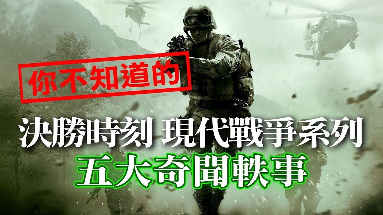 《決勝時刻:現代戰爭 COD MW》系列 你不知道的五大軼聞 - YouTube