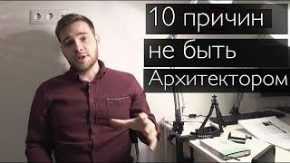 10  ПРИЧИНИ НЕ БЫТЬ АРХИТЕКТОРОМ