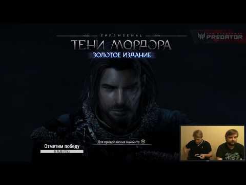 Middle-earth: Shadow of Mordor - Зуев, Загудаев   14.07.17   DISGUSTING MEN