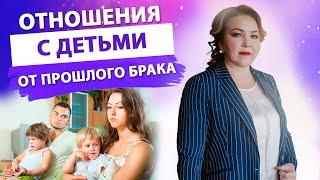 Дети от предыдущих браков Дети мужа Дети жены Как взаимодействовать Елена Сюр 18