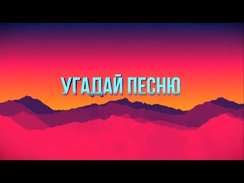 УГАДАЙ ПЕСНЮ ПО ТЕКСТУ - ТОП 10 ПЕСЕН 2019 - ЛУЧШИЕ ПЕСНИ 2019