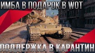 ПОДАРОК ИМБА ИГРОКАМ В КАРАНТИН, НОВАЯ МЕГА ИМБА, ЗАМЕНА СТАРЫХ ТАНКОВ WOT 2020 world of tanks