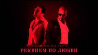 Тимати ft. Григорий Лепс - Реквием по любви