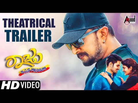 Raju Kannada Medium HD Theatrical Trailer 2017 | Kichcha Sudeepa | Gurunandan | Suresh Arts