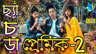 ছ্যাঁচড়া প্রেমিক (Part -2) || Chesra Premik 2 || Bangla Funny Video 2019 || Durjoy Ahammed Saney