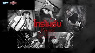 โทรไม่รับ - วงพาโล PALO【Official Audio】