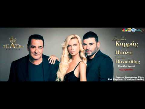 Deka Tsigara | Vasilis Karras [New Song 2013 - HQ]