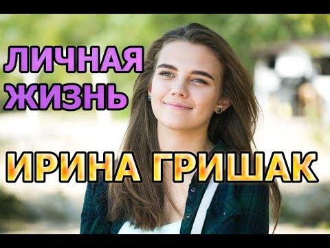 Ирина Гришак - биография, личная жизнь, муж, дети. Актриса сериала Солнечный ноябрь