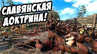 Славянская доктрина! - Total War: Attila №3