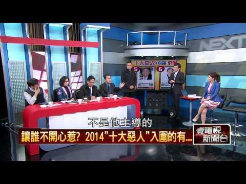 12/13/2014壹新聞《正晶限時批》P3 HD