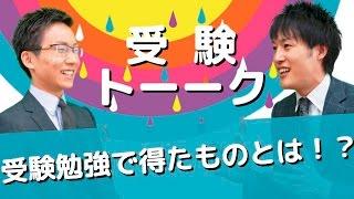 今回の動画では、八澤先生・吉田先生の、受験生時代に得られた、社会人...