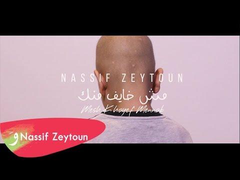 Nassif Zeytoun - Mesh Khayef Mennak [Official Music Video] (2019) / ناصيف زيتون - مش خايف منك