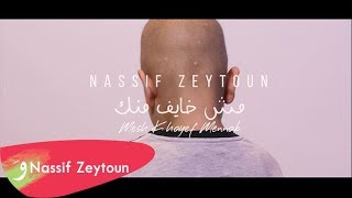 Nassif Zeytoun - Mesh Khayef Mennak [Official Music Video] (2019) / ناصيف زيتون - مش خايف منك