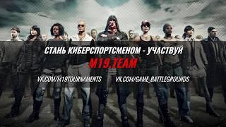 M19 Hype Challenge 27-28 Августа