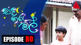 සඳ තරු මල් | Sanda Tharu Mal | Episode 80 | Sirasa TV Thumbnail