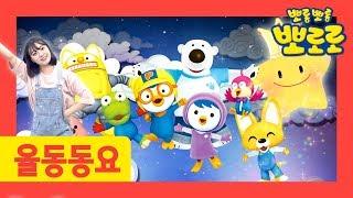 Twinkle Twinkle Little Star & More | Pororo Dancealong | Kids Songs | Pororo the Little Penguin