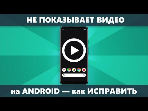 Не показывает видео на Android — решение
